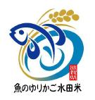 魚のゆりかご水田米